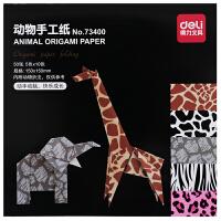 得力彩色手工纸花色手工折纸船手工剪纸多功能彩纸儿童 动物手工折纸73400
