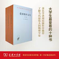 爱因斯坦文集(全三卷)(汉译名著本) 商务印书馆