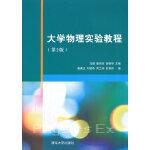 【二手旧书8成新】大学物理实验教程(第2版) 马颖 ,梁鸿东 ,徐丽琴 9787302331513 清华大学出版社