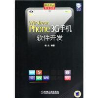 Windows PHONE 3G手机软件开发 杨云 9787111319108 机械工业出版社