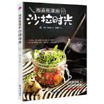 梅森瓶里的沙拉时光红性兰,译 赵美玲海南出版社9787544366502