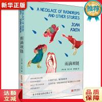 雨滴��,北京�合出版社,9787559635051【新�A��店,品�|保障】