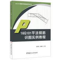 16G101平法�筋�R�D��例教程-16G101�D集��例教程系列�����衍��O��皖中��建材工�I出版社978751601762