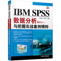 IBM SPSS数据分析与挖掘实战案例精粹(配光盘)
