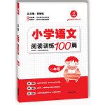 【狂降】开心语文 小学语文阅读训练100篇一年级(全国二十八所名校联袂推荐)
