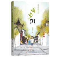 百步街(少年寻根小说三部曲)