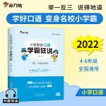 尖刀侠2022小学英语口语学霸狂说(建议4-6年级使用)