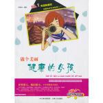 【正版图书-ABB】-NO.1风靡欧美的校园生存规划智慧丛书(彩绘本畅销版):做个美丽健康的女孩97875472170