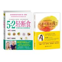 5-2轻断食:生活方式新潮流+唐安麒饮食瘦身革命:吃着吃着就瘦了减肥书籍 均衡搭配营养 减脂不减肌 健康减肥瘦身书籍