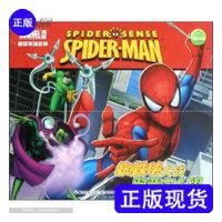 【二手旧书9成新】蜘蛛侠大战邪恶六人组:7~10岁 漫威超级英雄故事(美国漫威公司?