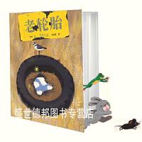 东方娃娃 老轮胎 儿童绘本 故事书 亲子读物 睡前故事 幼儿 儿童0-3-8岁适用