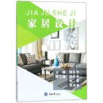 【二手旧书8成新】家居设计 程志军 9787568908061 重庆大学出版社