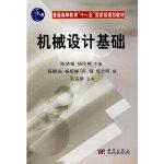 机械设计基础陈晓南 杨培林 陈晓南 杨培林 陈钢 庞宣明科学出版社9787030178107
