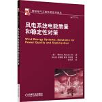 风电系统电能质量和稳定性对策[美] Mohd.Hasan Ali,刘长�� 等9787111423164机械工业出版社
