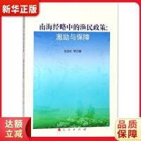 南海经略中的渔民政策:激励与保障 王国红 等 人民出版社9787010190181『新华书店 品质无忧』