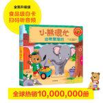 新版 小熊很忙 第1辑:动物管理员 Benji Davies 9787508695921 中信出版社 新华书店 正版保