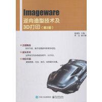 Imageware逆向造型技术及3D打印(第2版)