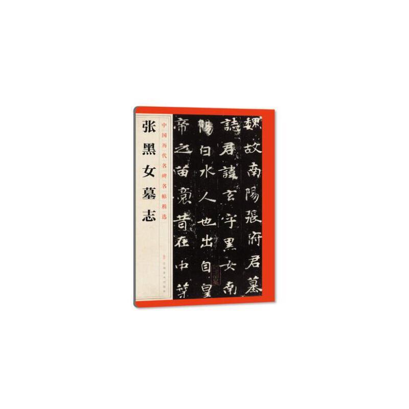 中国历代名碑名帖精选·张黑女墓志(新版) 初级入门至专业水准通用,实用碑帖