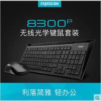 雷柏8300P 无线鼠标键盘套装静音防水省电键盘 电脑游戏轻薄无线
