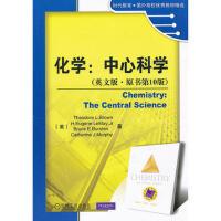 【正版二手书旧书 8成新】化学中心科学 (美)布朗勒梅伯斯坦作 9787111273233 机械工业出版社