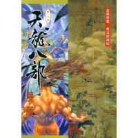 天龙八部漫画(第二十一册)