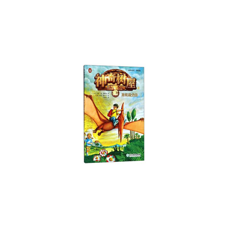 全新正版 神奇树屋1 勇闯恐龙谷(基础版)/故事系列 [美] 玛丽·波·奥斯本,[美] 萨尔·莫多卡 绘,马爱农 浙江教育出版社 9787553674537缘为书来图书专营店 正版图书