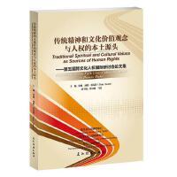 传统精神和文化价值观念与人权的本土源头-第五届跨文化人权国际研讨会论文集