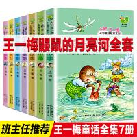 王一梅童话 7册系列书全套一二年级课外书鼹鼠的月亮河木偶的森林恐龙的宝藏美绘本温情的抒情童话 小学生课外阅读书籍1-3