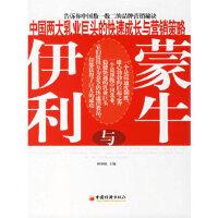 【正版现货】蒙牛与伊力:中国两业巨头的快速成长与营销策略 陈炳岐 9787501777747 中国经济出版社