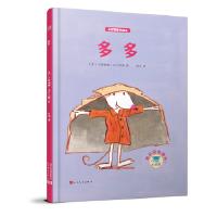 【全新正版】沃尔克斯作品集:多多(精装) [法]沃尔克斯 9787020128815 人民文学出版社