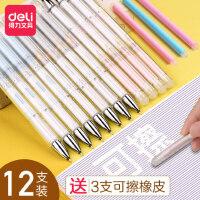 得力可擦中性笔蓝色魔力擦笔黑色小学生 可擦笔3-5年级热可擦笔魔磨摩易檫晶蓝可爱卡通可擦笔芯晶蓝0.5可擦笔