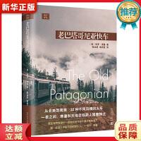 远行译丛:老巴塔哥尼亚快车(精装) 〔美〕保罗・索鲁,陈朵思,胡洲贤