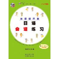 从初级开始:日语会话练习(含1张光盘)