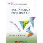 TMS320x28335 DSP应用系统设计