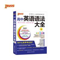新版 高中英语语法大全 高考英语基础知识手册英语教辅辅导资料 高考语法知识清单