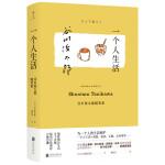 一个人生活:谷川俊太郎随笔集