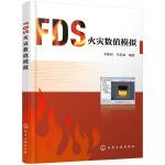 FDS火灾数值模拟