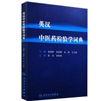 英汉中医药检验学词典 张绍轩主编 人民卫生出版社9787117247399