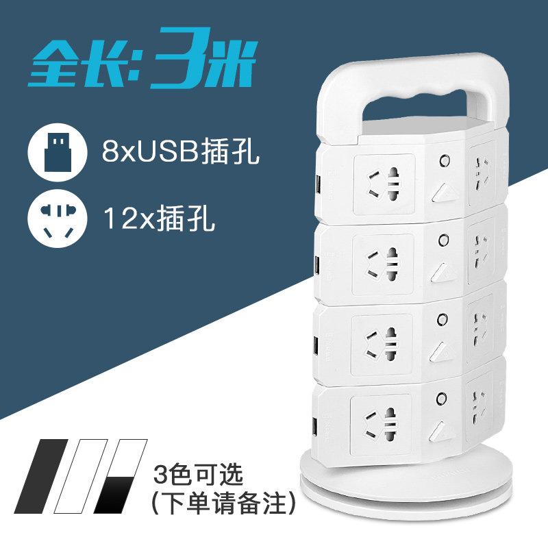多功能立体式带USB排插接线板智能插排插线板插座拖线板 四层 3米 8USB 可开发票