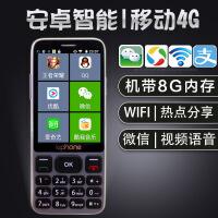 盲人手机直板电信移动4G老人按键智能小手机V5学生手机 官方标配8GB中国大陆