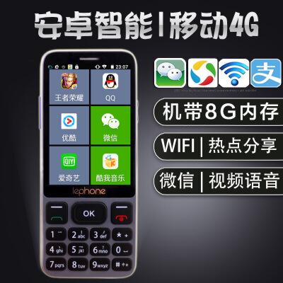 盲人手机直板电信移动4G老人按键智能小手机V5学生手机  官方标配8GB中国大陆 本产品为定制产品,页面品牌等参数均仅供参考,并非实物,默认拍下的为同意页面中描述