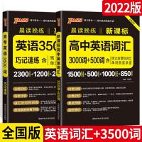 2020版 PASS绿卡图书晨读晚练高考英语3500词+高英词汇3000+500词 巧记速练含新高考