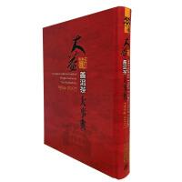 全新正版台湾五行图书 勐海茶厂大益普洱茶大事典(1994-2007)另荐 图说正解云南普洱茶 深邃的七子世界已售价为准