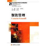 餐饮管理王瑛,王向东9787811382433西南财经大学出版社