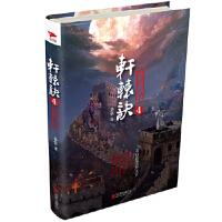 【正版新书直发】轩辕诀4:傲绝天下茶弦北京联合出版公司9787550292567
