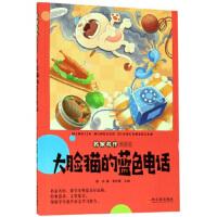 正版 大脸猫的蓝色电话 (货号:W) 葛冰,崔钟雷 9787548444893 哈尔滨出版社