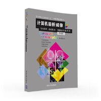 计算机层析成像:基本原理、系统技术、图像质量及应用(第3版)