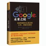 Google:未来之镜