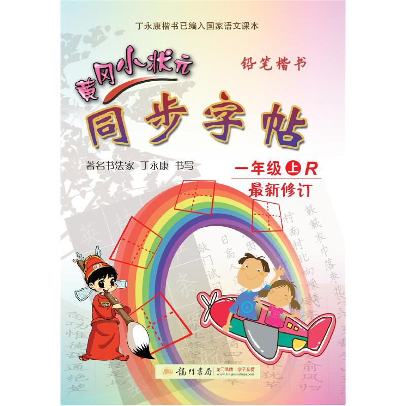 2019年秋季 黄冈小状元·同步字帖 一年级(上)R人教版(硬笔描红)