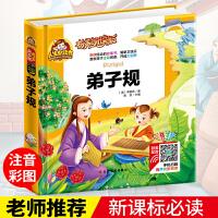 正版 弟子规-人生必读书(有声朗读版) 注音版 小学生儿童版课外阅读书籍幼儿园用书一二年级课外书